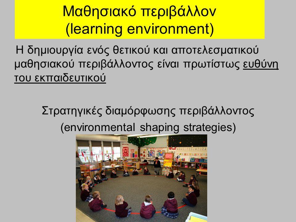 Μαθησιακό περιβάλλον (learning environment) Η δημιουργία ενός θετικού και αποτελεσματικού μαθησιακού περιβάλλοντος είναι πρωτίστως ευθύνη του εκπαιδευ