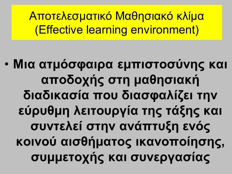 Αποτελεσματικό Μαθησιακό κλίμα (Effective learning environment) Μια ατμόσφαιρα εμπιστοσύνης και αποδοχής στη μαθησιακή διαδικασία που διασφαλίζει την
