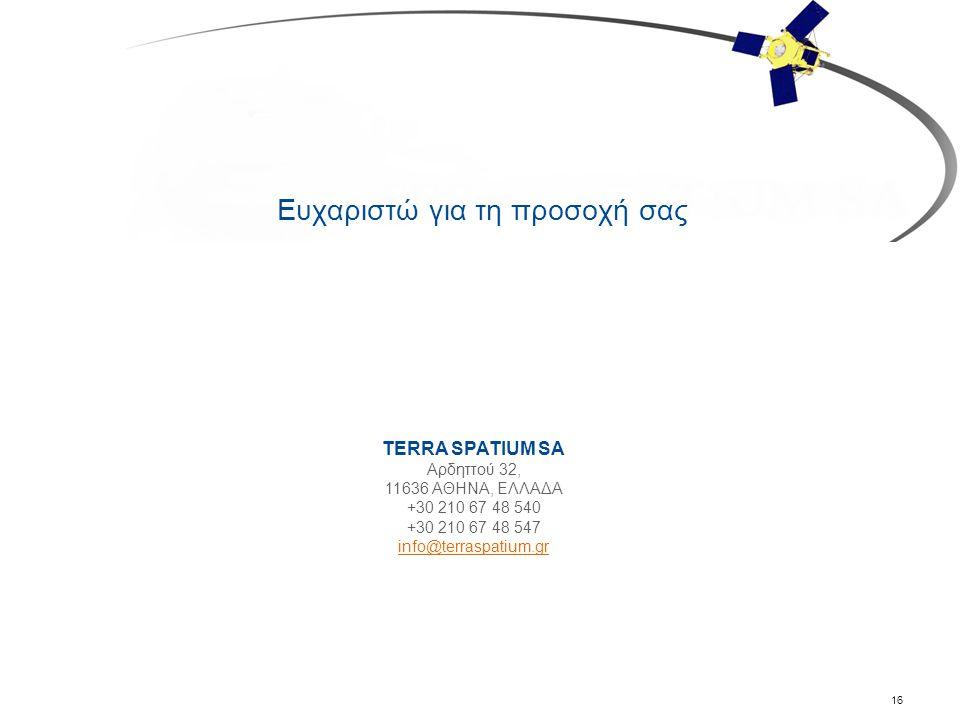 16 Ευχαριστώ για τη προσοχή σας TERRA SPATIUM SA Αρδηττού 32, 11636 ΑΘΗΝΑ, ΕΛΛΑΔΑ +30 210 67 48 540 +30 210 67 48 547 info@terraspatium.gr