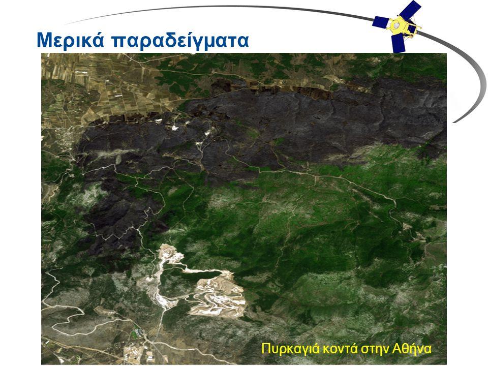 Πυρκαγιά κοντά στην Αθήνα