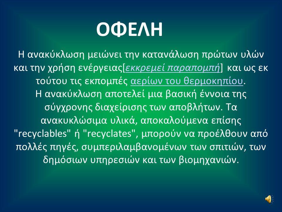 20/1/2012 Μέρος της διαδικασίας της ανακύκλωσης είναι και η μετατροπή βλαβερών για το περιβάλλον υλικών σε λιγότερο ή και καθόλου βλαβερά. Με τον τρόπ