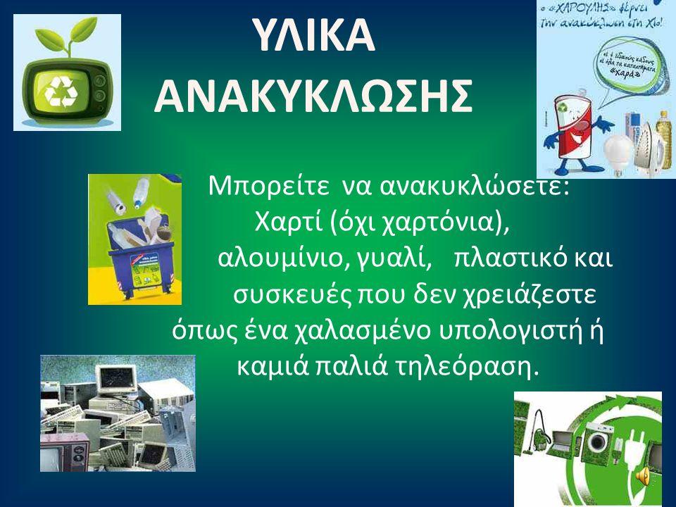 20/1/2012 Περιλαμβάνουν το γυαλί, το χαρτί, το αλουμίνιο και άλλα μέταλλα όπως ο χαλκός και ο σίδηρος, την άσφαλτο, τα κλωστοϋφαντουργικά προϊόντα και