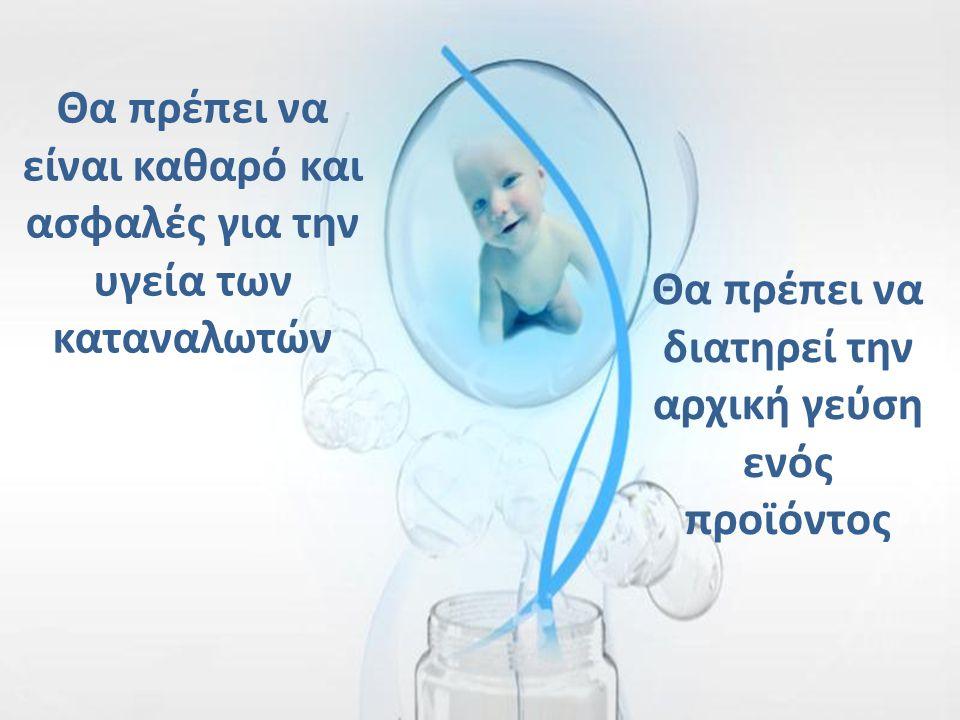 Θα πρέπει να είναι καθαρό και ασφαλές για την υγεία των καταναλωτών Θα πρέπει να διατηρεί την αρχική γεύση ενός προϊόντος