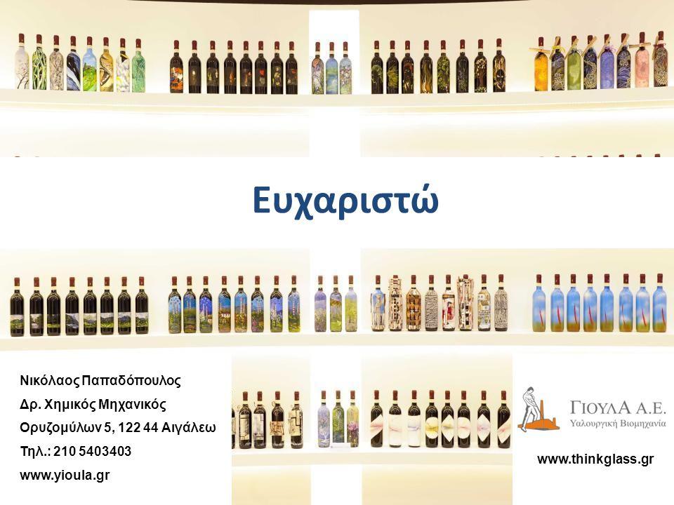 Ευχαριστώ Νικόλαος Παπαδόπουλος Δρ. Χημικός Μηχανικός Ορυζομύλων 5, 122 44 Αιγάλεω Τηλ.: 210 5403403 www.yioula.gr www.thinkglass.gr