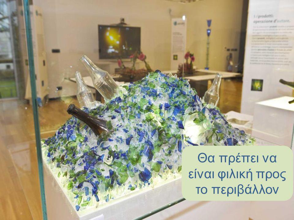 Γυαί: Από φιάλη σε φιάλη άπειρη ανακύκλωση Το γυαλί είναι 100% άπειρες φορές ανακυκλώσιμο και ανακυκλώνεται σε μια κυκλική οικονομία.