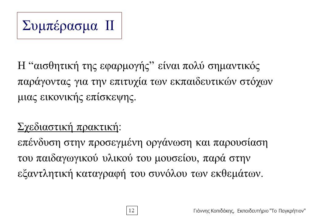 Γιάννης Κοπιδάκης, Εκπαιδευτήριο Το Παγκρήτιον 12 Συμπέρασμα ΙΙ Η αισθητική της εφαρμογής είναι πολύ σημαντικός παράγοντας για την επιτυχία των εκπαιδευτικών στόχων μιας εικονικής επίσκεψης.