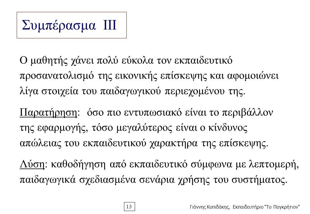 Γιάννης Κοπιδάκης, Εκπαιδευτήριο Το Παγκρήτιον 13 Συμπέρασμα ΙΙΙ Ο μαθητής χάνει πολύ εύκολα τον εκπαιδευτικό προσανατολισμό της εικονικής επίσκεψης και αφομοιώνει λίγα στοιχεία του παιδαγωγικού περιεχομένου της.
