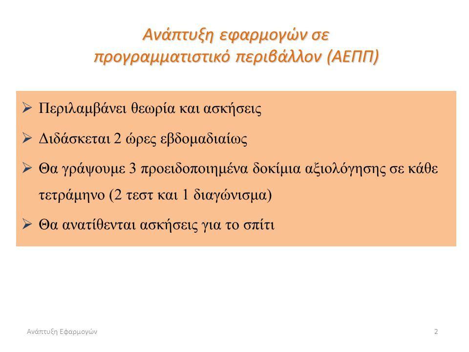 Ανάπτυξη Εφαρμογών2 Ανάπτυξη εφαρμογών σε προγραμματιστικό περιβάλλον (ΑΕΠΠ)  Περιλαμβάνει θεωρία και ασκήσεις  Διδάσκεται 2 ώρες εβδομαδιαίως  Θα γράψουμε 3 προειδοποιημένα δοκίμια αξιολόγησης σε κάθε τετράμηνο (2 τεστ και 1 διαγώνισμα)  Θα ανατίθενται ασκήσεις για το σπίτι