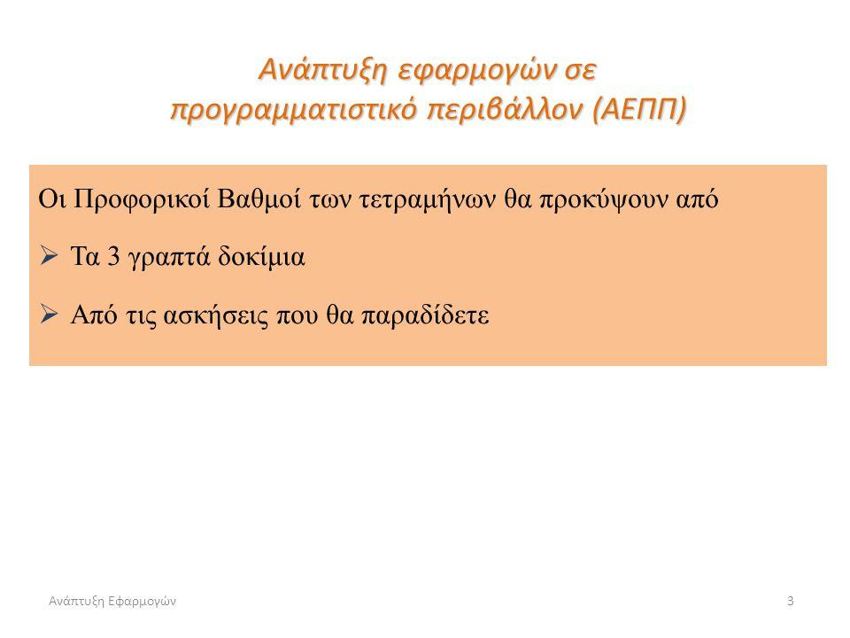 Ανάπτυξη Εφαρμογών3 Ανάπτυξη εφαρμογών σε προγραμματιστικό περιβάλλον (ΑΕΠΠ) Οι Προφορικοί Βαθμοί των τετραμήνων θα προκύψουν από  Τα 3 γραπτά δοκίμια  Από τις ασκήσεις που θα παραδίδετε