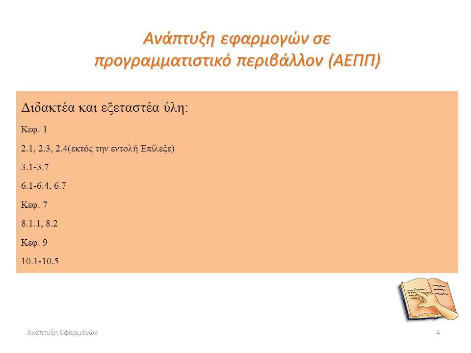 Ανάπτυξη Εφαρμογών4 Ανάπτυξη εφαρμογών σε προγραμματιστικό περιβάλλον (ΑΕΠΠ) Διδακτέα και εξεταστέα ύλη: Κεφ.