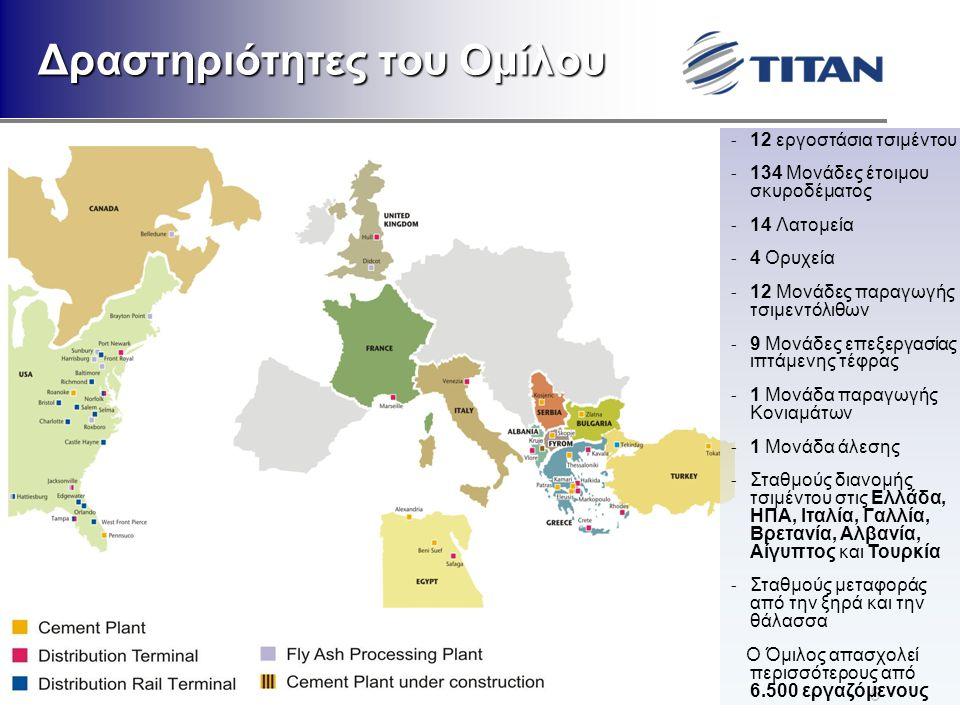 5 Δραστηριότητες του Ομίλου - 12 εργοστάσια τσιμέντου - 134 Μονάδες έτοιμου σκυροδέματος - 14 Λατομεία - 4 Ορυχεία - 12 Μονάδες παραγωγής τσιμεντόλιθων - 9 Μονάδες επεξεργασίας ιπτάμενης τέφρας - 1 Μονάδα παραγωγής Κονιαμάτων - 1 Μονάδα άλεσης - Σταθμούς διανομής τσιμέντου στις Ελλάδα, ΗΠΑ, Ιταλία, Γαλλία, Βρετανία, Αλβανία, Αίγυπτος και Τουρκία - Σταθμούς μεταφοράς από την ξηρά και την θάλασσα Ο Όμιλος απασχολεί περισσότερους από 6.500 εργαζόμενους