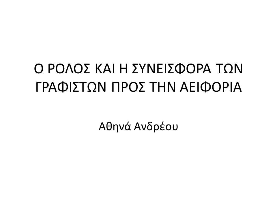 Ο ΡΟΛΟΣ ΚΑΙ Η ΣΥΝΕΙΣΦΟΡΑ ΤΩΝ ΓΡΑΦΙΣΤΩΝ ΠΡΟΣ ΤΗΝ ΑΕΙΦΟΡΙΑ Αθηνά Ανδρέου