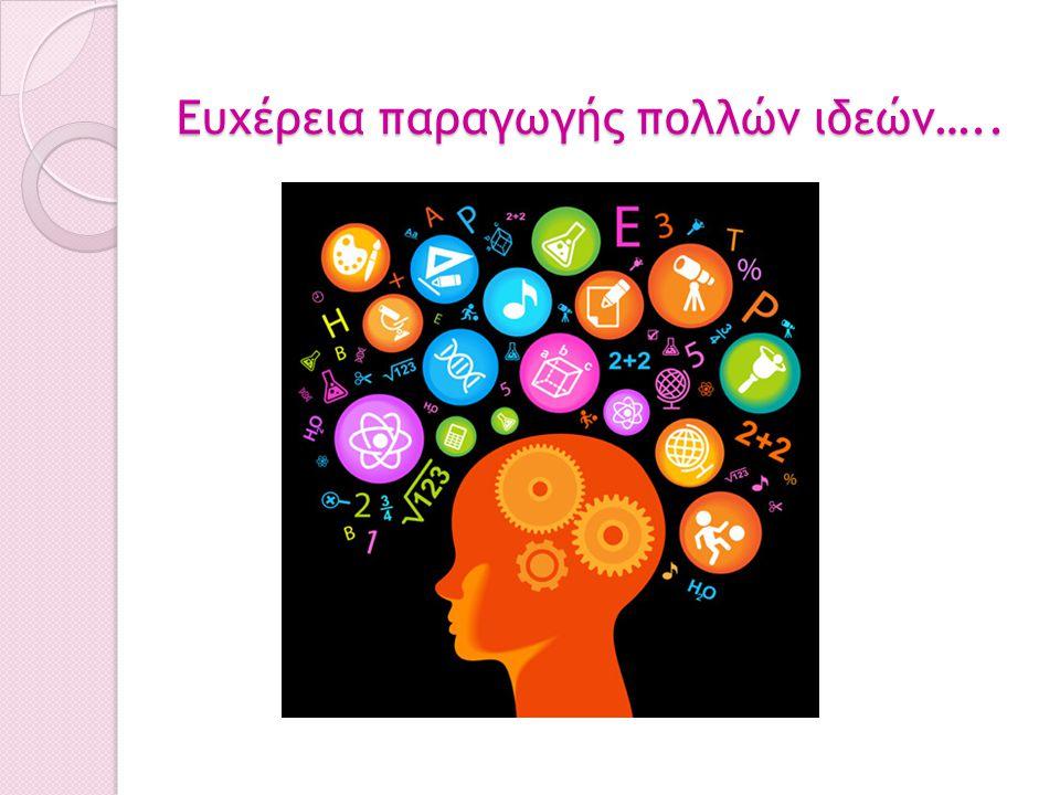 Ευχέρεια παραγωγής πολλών ιδεών…..