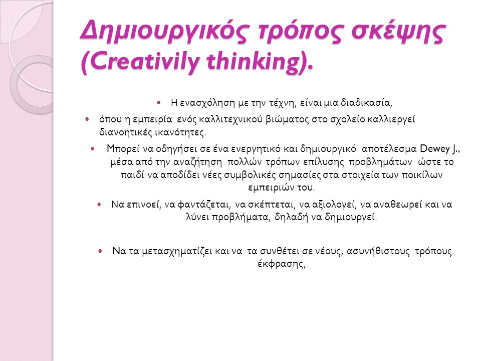 Δημιουργικός τρόπος σκέψης (Creativily thinking). Η ενασχόληση με την τέχνη, είναι μια διαδικασία, όπου η εμπειρία ενός καλλιτεχνικού βιώματος στο σχο