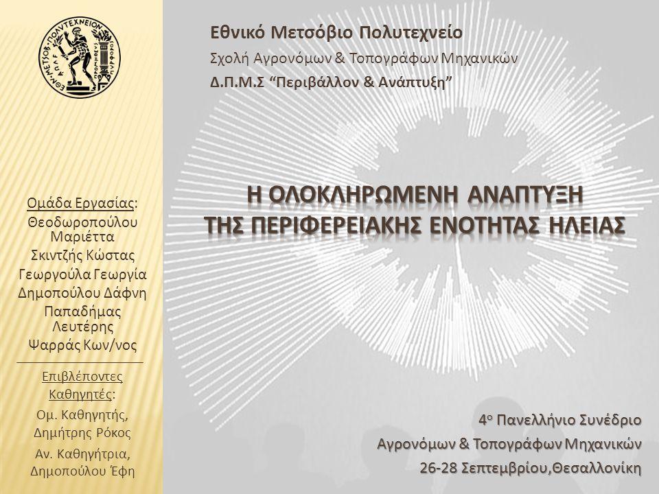  Αποκατάσταση της σημασίας της Αρχαίας Ολυμπίας για την περιοχή της Ηλείας  Σύνδεση της Αρχαίας Ολυμπίας με δράσεις ανάπτυξης της περιοχής τόσο άμεσα  Αξιοποίηση των διαθεσίμων της περιοχής κατά τέτοιο τρόπο που να καταστεί η Αρχαία Ολυμπία σύμβολο της ταυτότητας της Ηλείας  Επανασύνδεση των ανθρώπων με τον τόπο τους συναισθηματικά και φυσικά Αρχαία Ολυμπία – Ολυμπιακό Ιδεώδες επιθυμούμε να φέρουμε τους ανθρώπους ξανά κοντά με τον τόπο τους (συναισθηματικά και φυσικά) + όχι απλώς να δημιουργήσουμε ένα δυνατό brand name η Αρχαία Ολυμπία (φυσικά και εννοιολογικά) να γίνει το σύμβολο της ταυτότητας της Ηλείας η Αρχαία Ολυμπία συνδέεται άμεσα με δράσεις ανάπτυξης της περιοχής (πολιτισμός, εκπαίδευση, τουρισμός, οικονομία) & έμμεσα μέσα από τις γενικές αξίες του Ολυμπιακού Πνεύματος.