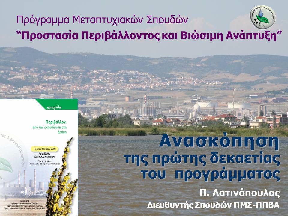 """Πρόγραμμα Μεταπτυχιακών Σπουδών """"Προστασία Περιβάλλοντος και Βιώσιμη Ανάπτυξη"""" Α ν α σ κ ό π η σ η της πρώτης δεκαετίας του προγράμματος Π. Λατινόπουλ"""