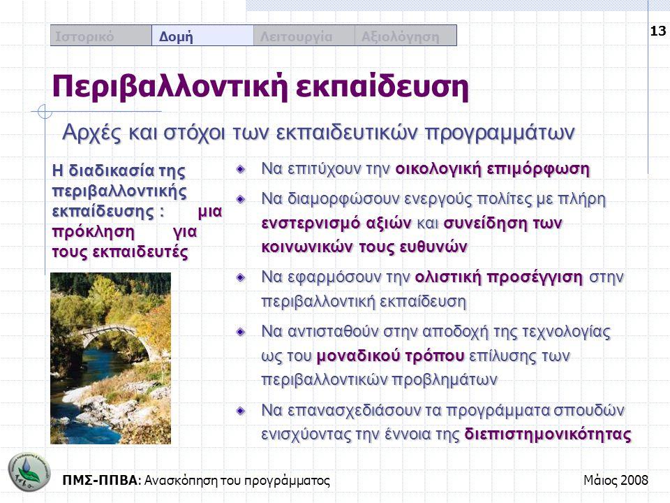 ΠΜΣ-ΠΠΒΑ: Ανασκόπηση του προγράμματοςΜάιος 2008 13 Ιστορικό Δομή Λειτουργία Αξιολόγηση Περιβαλλοντική εκπαίδευση Η διαδικασία της περιβαλλοντικής εκπα