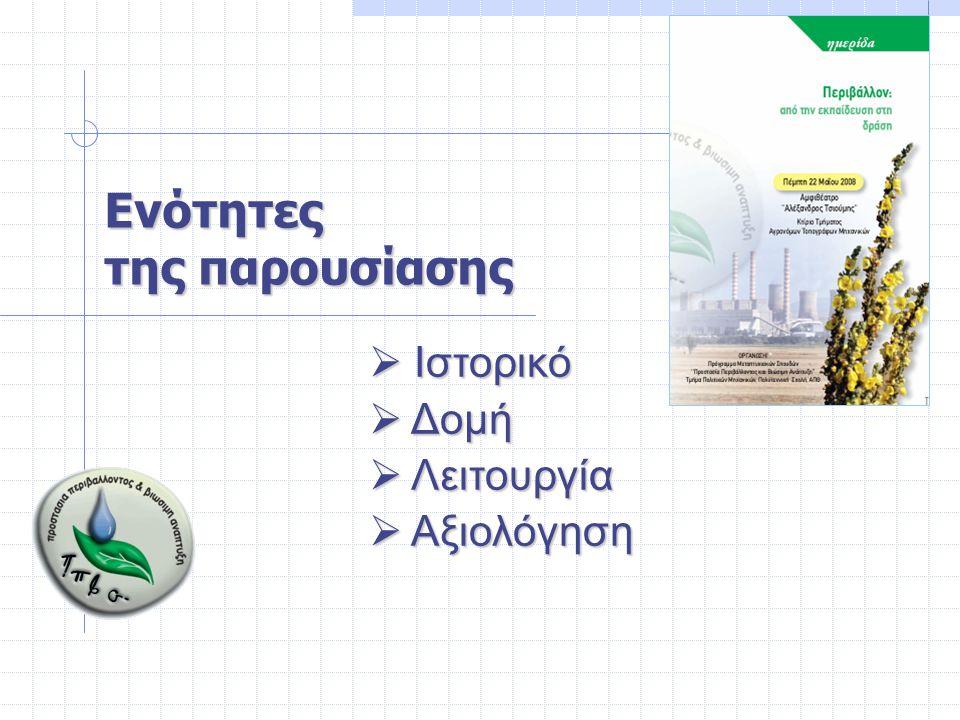 ΠΜΣ-ΠΠΒΑ: Ανασκόπηση του προγράμματοςΜάιος 2008 13 Ιστορικό Δομή Λειτουργία Αξιολόγηση Περιβαλλοντική εκπαίδευση Η διαδικασία της περιβαλλοντικής εκπαίδευσης : μια πρόκληση για τους εκπαιδευτές Αρχές και στόχοι των εκπαιδευτικών προγραμμάτων Να επιτύχουν την οικολογική επιμόρφωση Να διαμορφώσουν ενεργούς πολίτες με πλήρη ενστερνισμό αξιών και συνείδηση των κοινωνικών τους ευθυνών Να εφαρμόσουν την ολιστική προσέγγιση στην περιβαλλοντική εκπαίδευση Να αντισταθούν στην αποδοχή της τεχνολογίας ως του μοναδικού τρόπου επίλυσης των περιβαλλοντικών προβλημάτων Να επανασχεδιάσουν τα προγράμματα σπουδών ενισχύοντας την έννοια της διεπιστημονικότητας