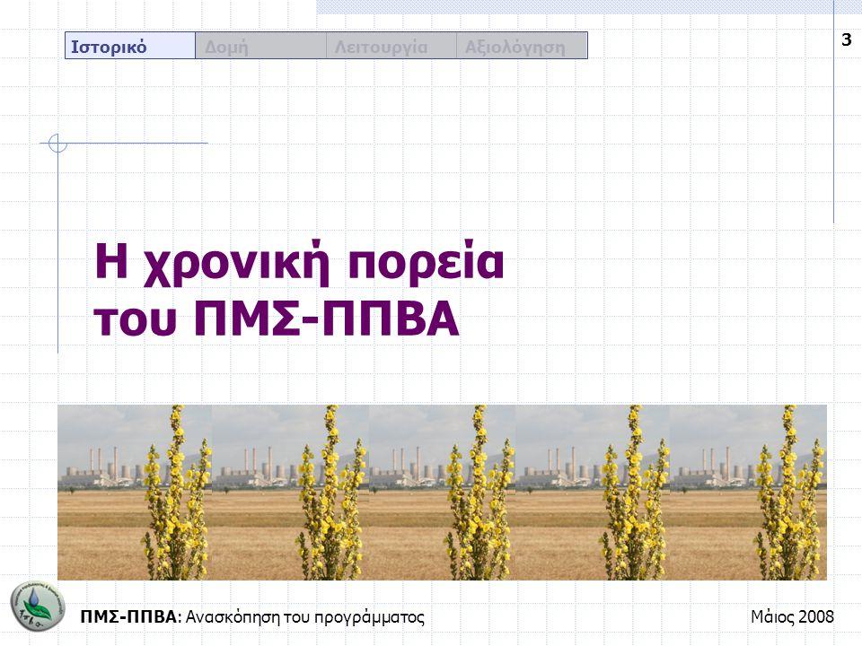 ΠΜΣ-ΠΠΒΑ: Ανασκόπηση του προγράμματοςΜάιος 2008 14 Ιστορικό Δομή Λειτουργία Αξιολόγηση Η εκπαίδευση μέσω του ΠΜΣ-ΠΠΒΑ Προσανατολισμός και ειδικοί στόχοι του προγράμματος Εξειδίκευση με επαγγελματική κατεύθυνση Απόκτηση υψηλού επιπέδου τεχνολογικών γνώσεων Ανάλυση - αντίληψη των αρχών της προστασίας του περιβάλλοντος και της βιώσιμης ανάπτυξης Εξοικείωση με το θεσμικό πλαίσιο και τα σύγχρονα μεγάλα προβλήματα Απόκτηση ικανότητας ελέγχου του περιβάλλοντος και διατύπωσης προτάσεων για την προστασία του Προώθηση θετικής στάσης και συμπεριφοράς απέναντι στο περιβάλλον