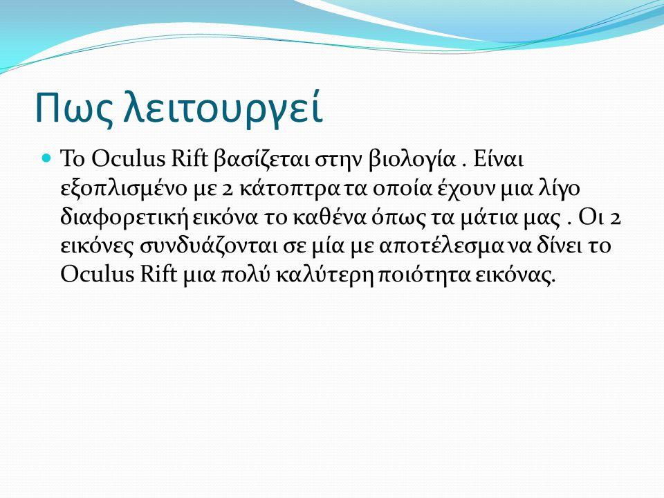 Πως λειτουργεί Το Oculus Rift βασίζεται στην βιολογία.