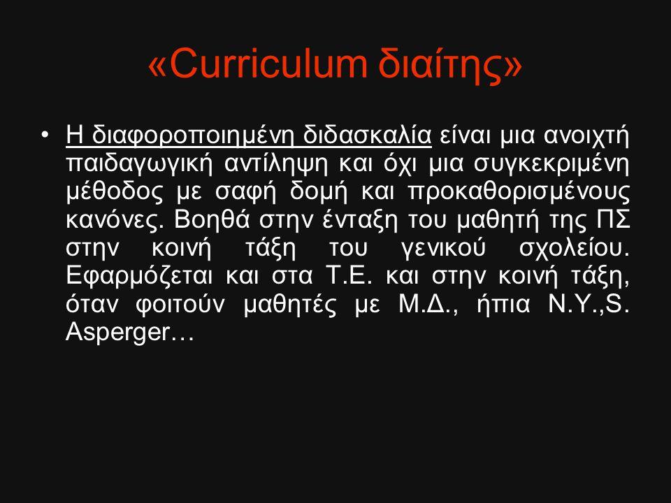 «Curriculum διαίτης» Η διαφοροποιημένη διδασκαλία είναι μια ανοιχτή παιδαγωγική αντίληψη και όχι μια συγκεκριμένη μέθοδος με σαφή δομή και προκαθορισμ