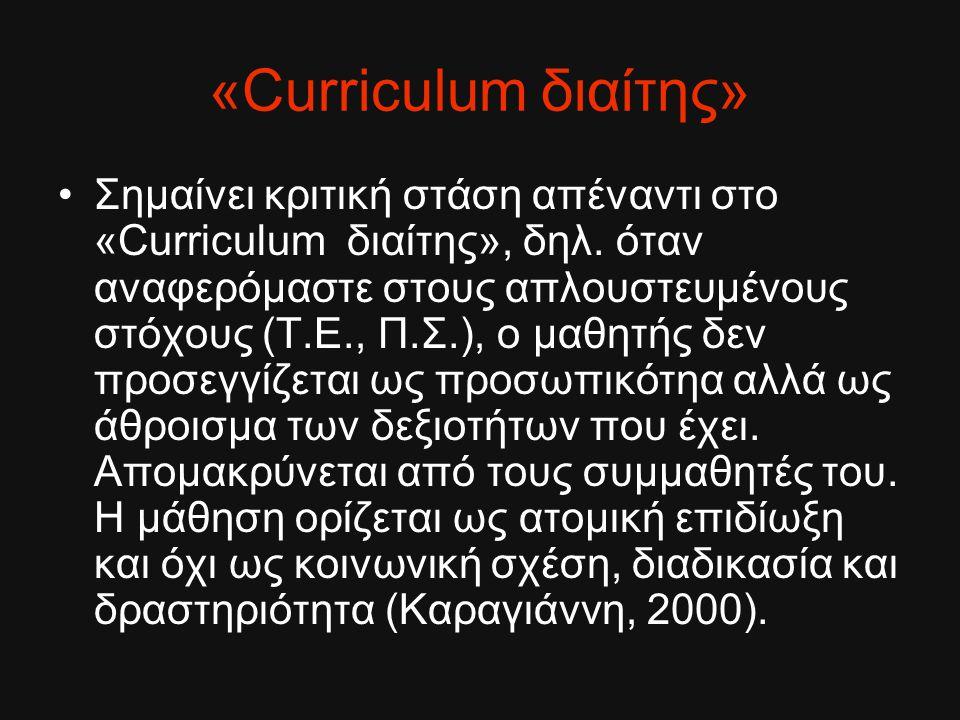 «Curriculum διαίτης» Σημαίνει κριτική στάση απέναντι στο «Curriculum διαίτης», δηλ. όταν αναφερόμαστε στους απλουστευμένους στόχους (Τ.Ε., Π.Σ.), ο μα