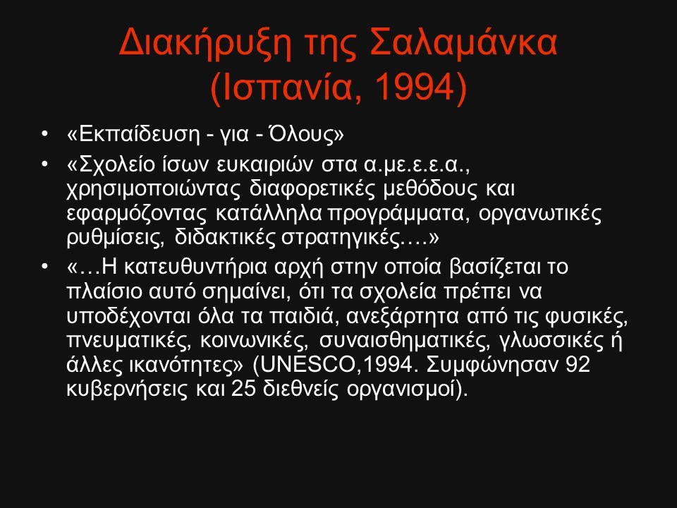 Διακήρυξη της Σαλαμάνκα (Ισπανία, 1994) «Εκπαίδευση - για - Όλους» «Σχολείο ίσων ευκαιριών στα α.με.ε.ε.α., χρησιμοποιώντας διαφορετικές μεθόδους και