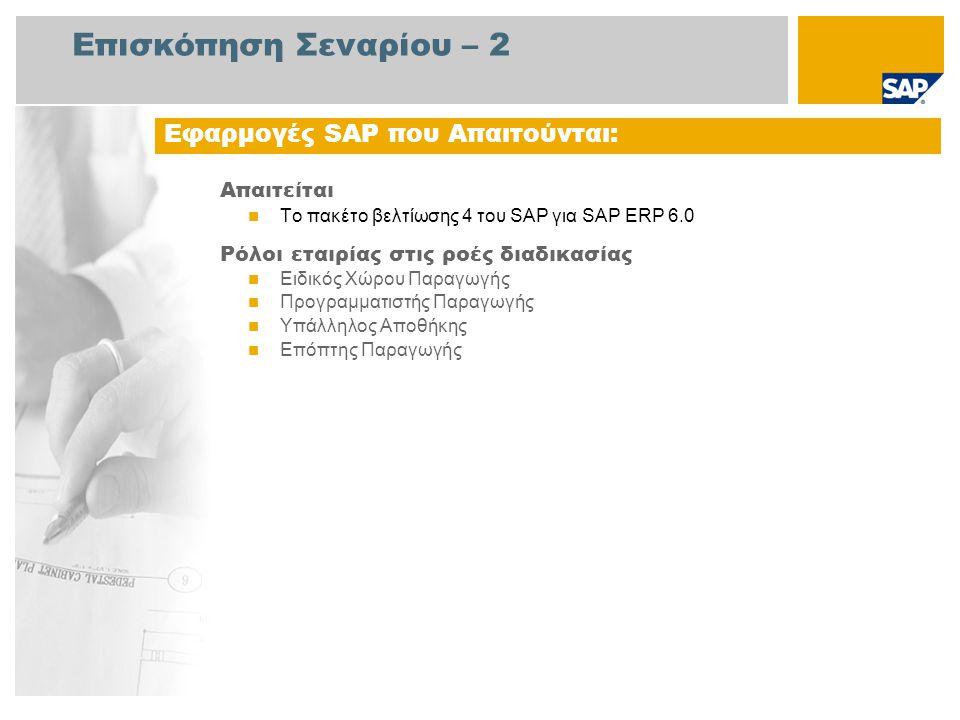 Επισκόπηση Σεναρίου – 2 Απαιτείται Το πακέτο βελτίωσης 4 του SAP για SAP ERP 6.0 Ρόλοι εταιρίας στις ροές διαδικασίας Ειδικός Χώρου Παραγωγής Προγραμμ