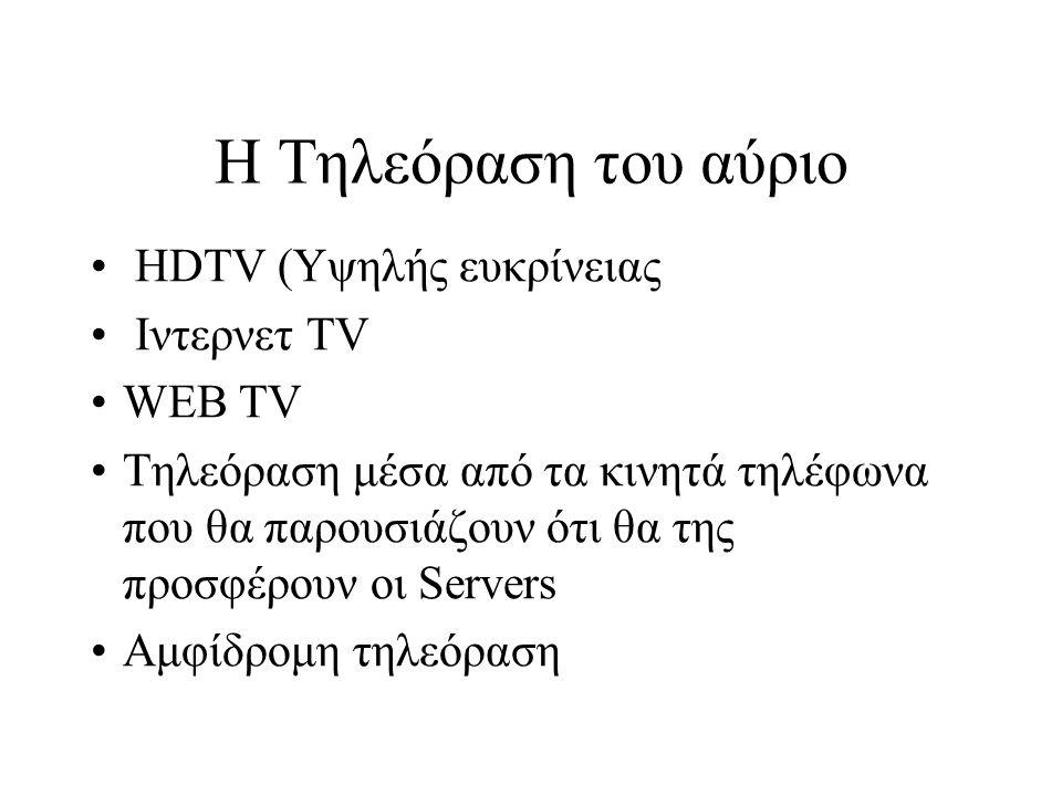 Η Τηλεόραση του αύριο HDTV (Υψηλής ευκρίνειας Ιντερνετ TV WEB TV Τηλεόραση μέσα από τα κινητά τηλέφωνα που θα παρουσιάζουν ότι θα της προσφέρουν οι Se