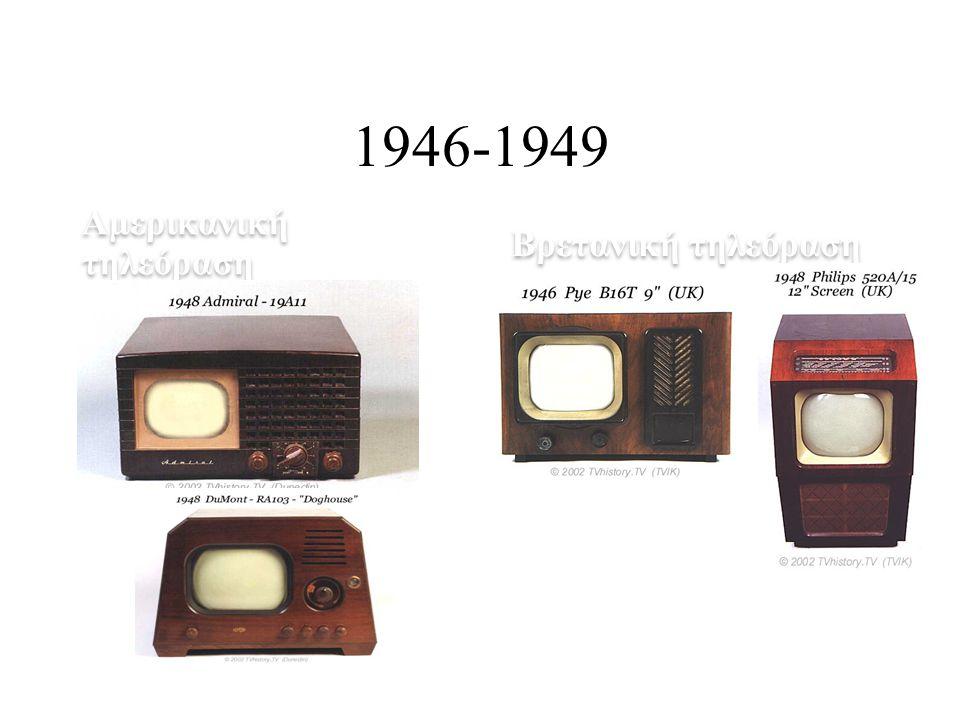 Αμερικανική τηλεόραση Βρετανική τηλεόραση 1946-1949