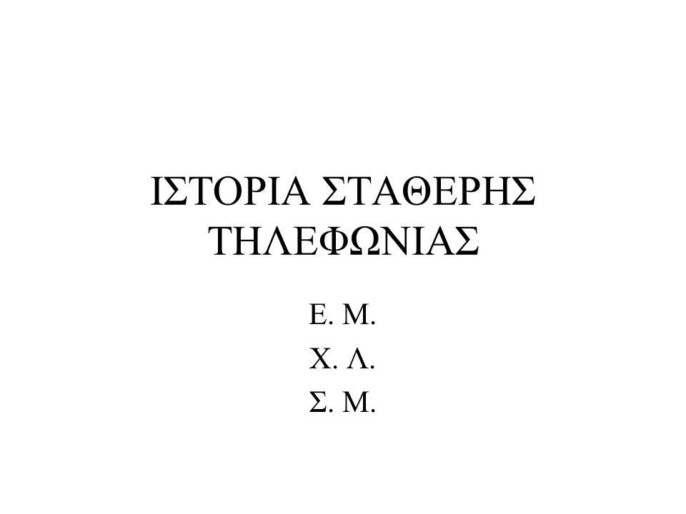 ΙΣΤΟΡΙΑ ΣΤΑΘΕΡΗΣ ΤΗΛΕΦΩΝΙΑΣ Ε. Μ. Χ. Λ. Σ. Μ.