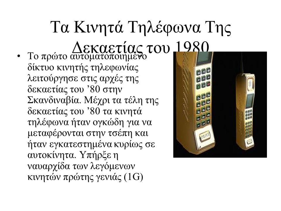 Τα Κινητά Τηλέφωνα Της Δεκαετίας του 1980 Το πρώτο αυτοματοποιημένο δίκτυο κινητής τηλεφωνίας λειτούργησε στις αρχές της δεκαετίας του '80 στην Σκανδι
