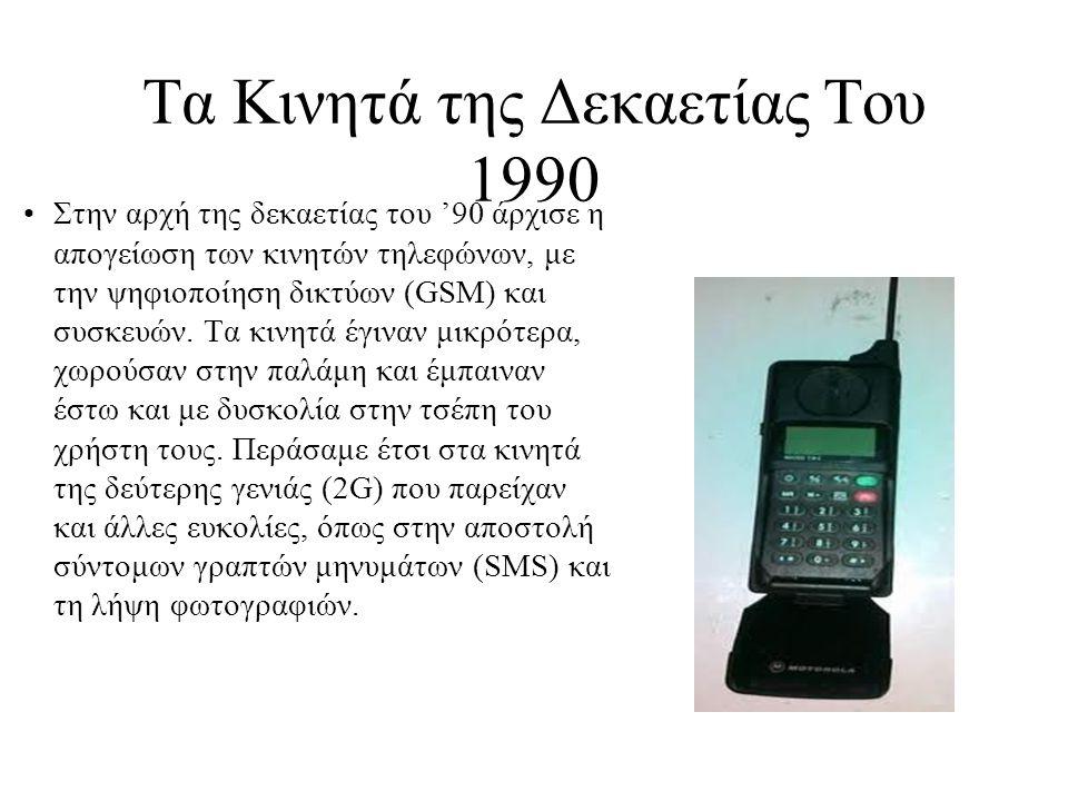 Τα Κινητά της Δεκαετίας Του 1990 Στην αρχή της δεκαετίας του '90 άρχισε η απογείωση των κινητών τηλεφώνων, με την ψηφιοποίηση δικτύων (GSM) και συσκευ