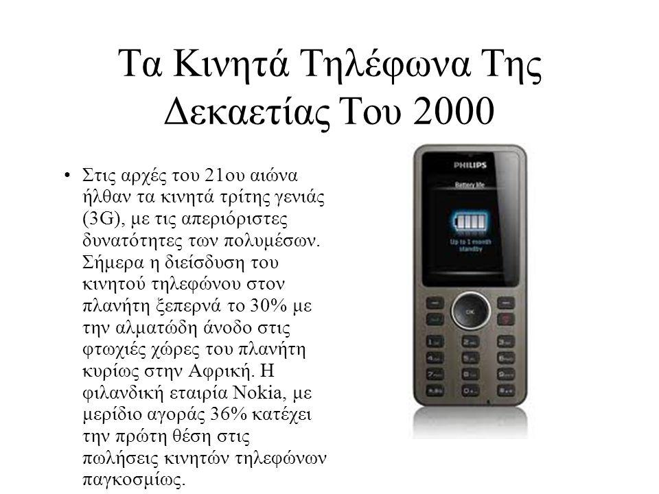 Τα Κινητά Τηλέφωνα Της Δεκαετίας Του 2000 Στις αρχές του 21ου αιώνα ήλθαν τα κινητά τρίτης γενιάς (3G), με τις απεριόριστες δυνατότητες των πολυμέσων.