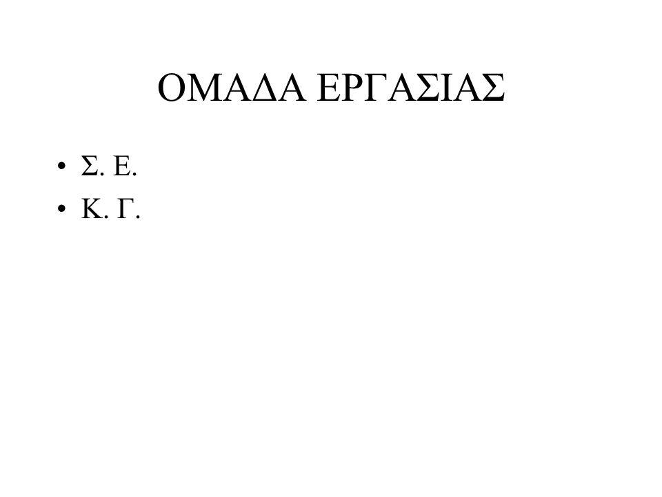 ΟΜΑΔΑ ΕΡΓΑΣΙΑΣ Σ. Ε. Κ. Γ.