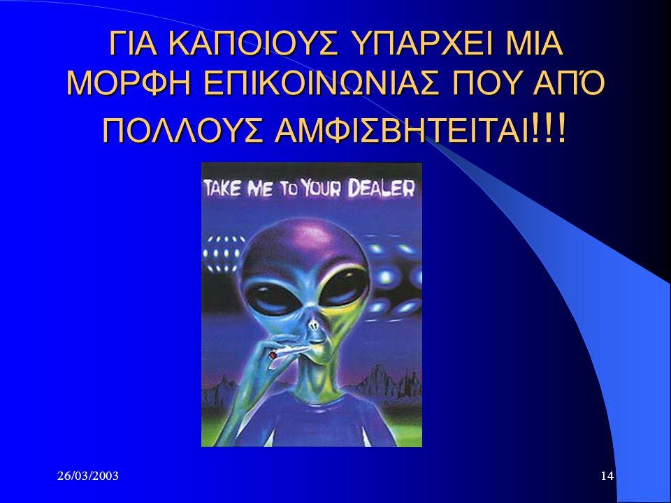 26/03/200313 ΕΠΙΠΛΕΟΝ ΑΝΑΠΤΥΧΘΗΚΕ Η ΔΟΡΥΦΟΡΙΚΗ ΕΠΙΚΟΙΝΩΝΙΑ!!!