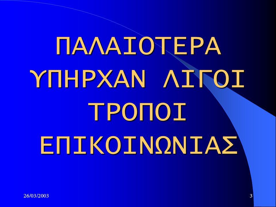26/03/20032 Η ΕΠΙΚΟΙΝΩΝΙΑ ΣΗΜΕΡΑ