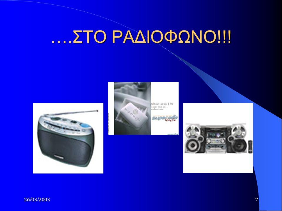 26/03/20036 … ΣΤΟ ΤΗΛΕΦΩΝΟ!!!