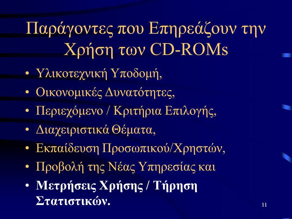 12 CD-ROMs και Διαδίκτυο Ανανέωση Πληροφορίας, Αποθηκευτική Ικανότητα, Ταχύτητα Προσπέλασης, Τοπική και Απομακρυσμένη Πρόσβαση, Σύνδεσμοι / Υπερσύνδεσμοι, Κόστος και Υποστήριξη.