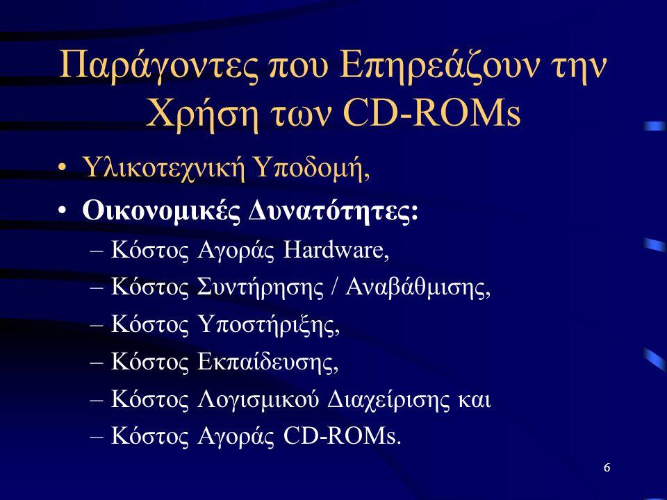 7 Παράγοντες που Επηρεάζουν την Χρήση των CD-ROMs Υλικοτεχνική Υποδομή, Οικονομικές Δυνατότητες, Περιεχόμενο / Κριτήρια Επιλογής