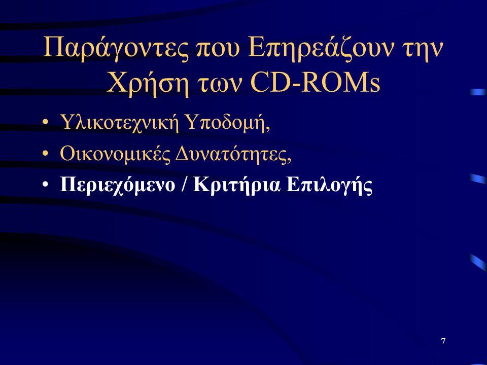 8 Παράγοντες που Επηρεάζουν την Χρήση των CD-ROMs Υλικοτεχνική Υποδομή, Οικονομικές Δυνατότητες, Περιεχόμενο / Κριτήρια Επιλογής, Διαχειριστικά Θέματα: –Ids, Passwords, Πρόσβαση,...