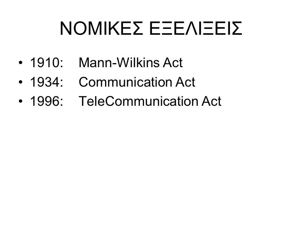 ΝΟΜΙΚΕΣ ΕΞΕΛΙΞΕΙΣ 1910:Mann-Wilkins Act 1934:Communication Act 1996:TeleCommunication Act