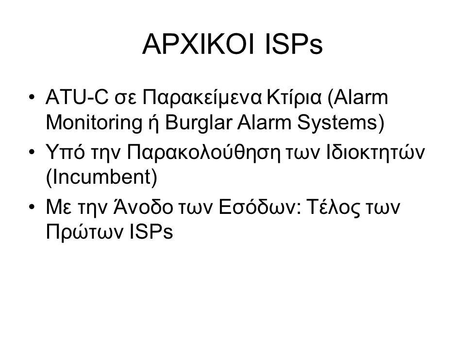 ΑΡΧΙΚΟΙ ISPs ATU-C σε Παρακείμενα Κτίρια (Alarm Monitoring ή Burglar Alarm Systems) Υπό την Παρακολούθηση των Ιδιοκτητών (Incumbent) Με την Άνοδο των Εσόδων: Τέλος των Πρώτων ISPs