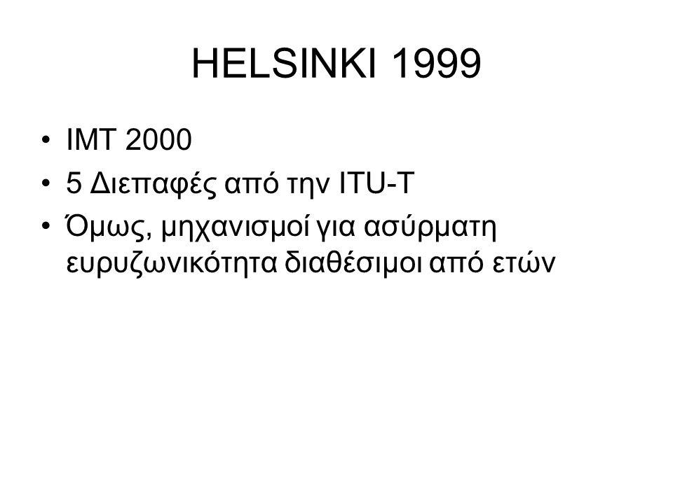 HELSINKI 1999 IMT 2000 5 Διεπαφές από την ITU-T Όμως, μηχανισμοί για ασύρματη ευρυζωνικότητα διαθέσιμοι από ετών