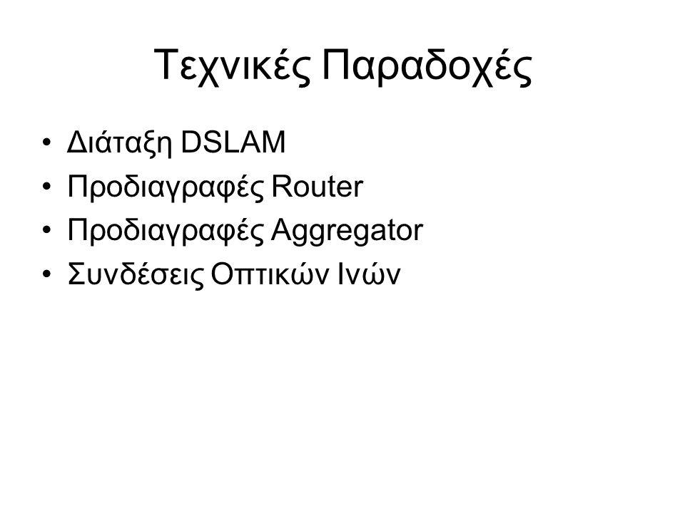 Τεχνικές Παραδοχές Διάταξη DSLAM Προδιαγραφές Router Προδιαγραφές Aggregator Συνδέσεις Οπτικών Ινών