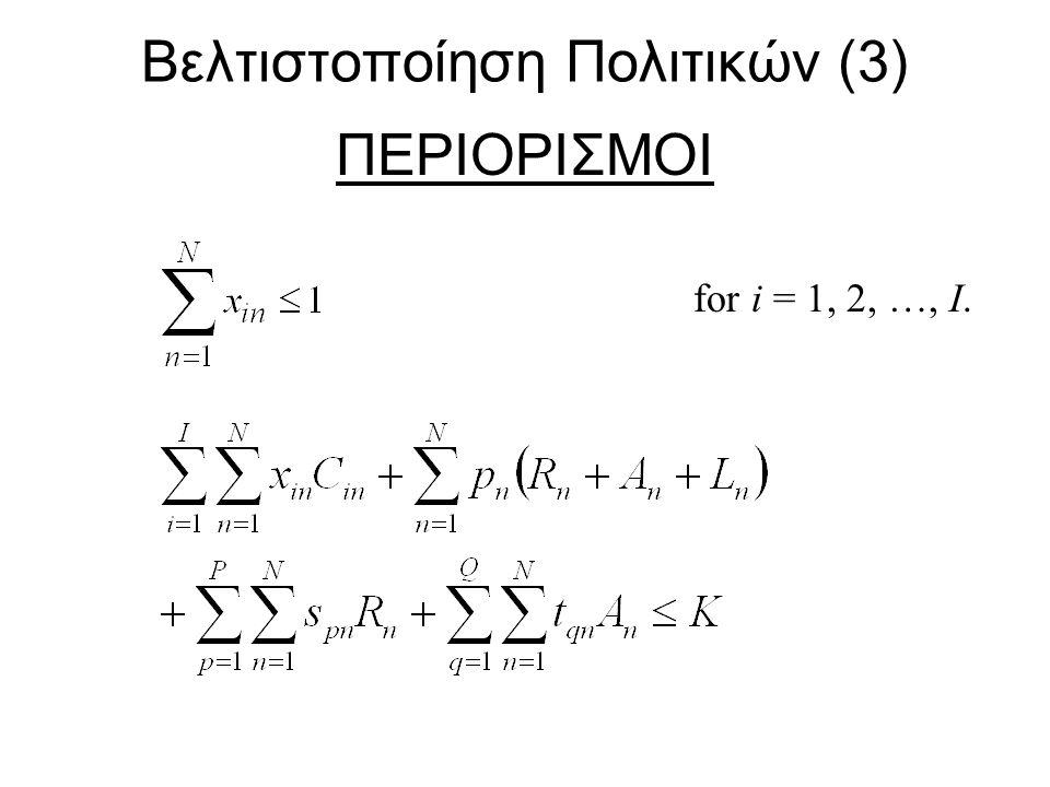 Βελτιστοποίηση Πολιτικών (3) ΠΕΡΙΟΡΙΣΜΟΙ for i = 1, 2, …, I.