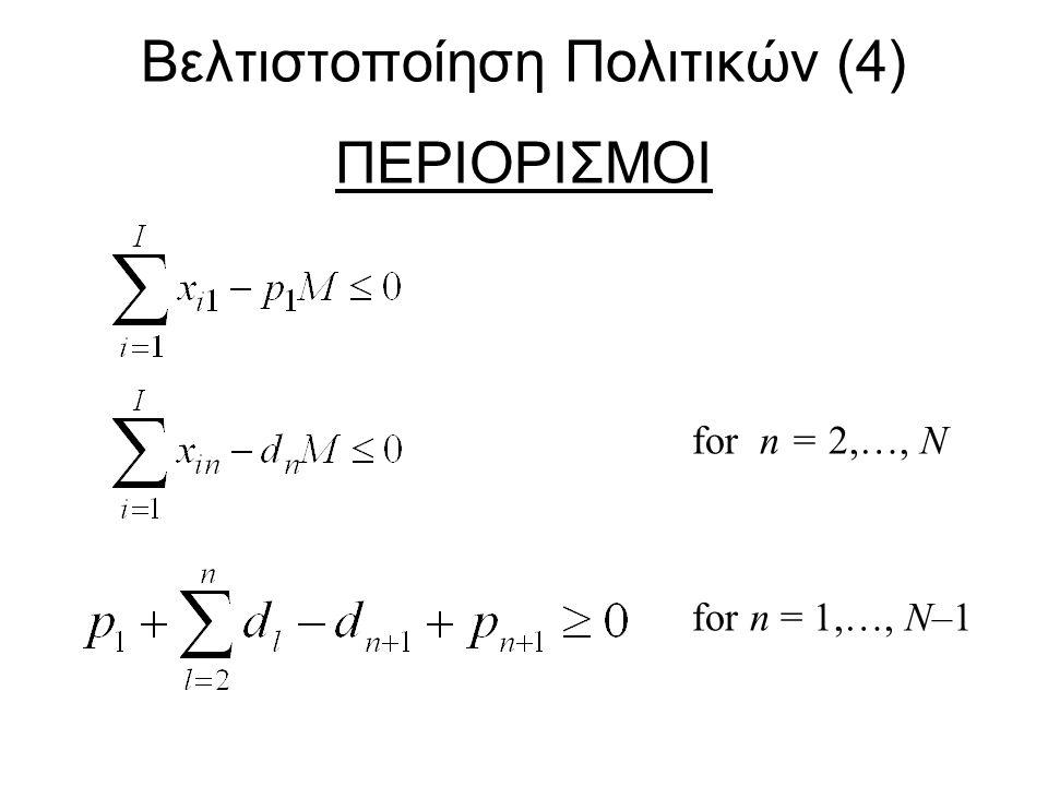 Βελτιστοποίηση Πολιτικών (4) ΠΕΡΙΟΡΙΣΜΟΙ for n = 2,…, N for n = 1,…, N–1
