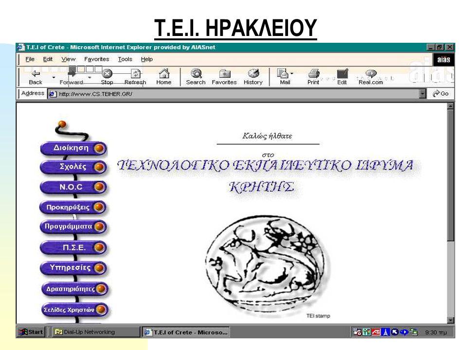 Τ.Ε.Ι. ΗΡΑΚΛΕΙΟΥ