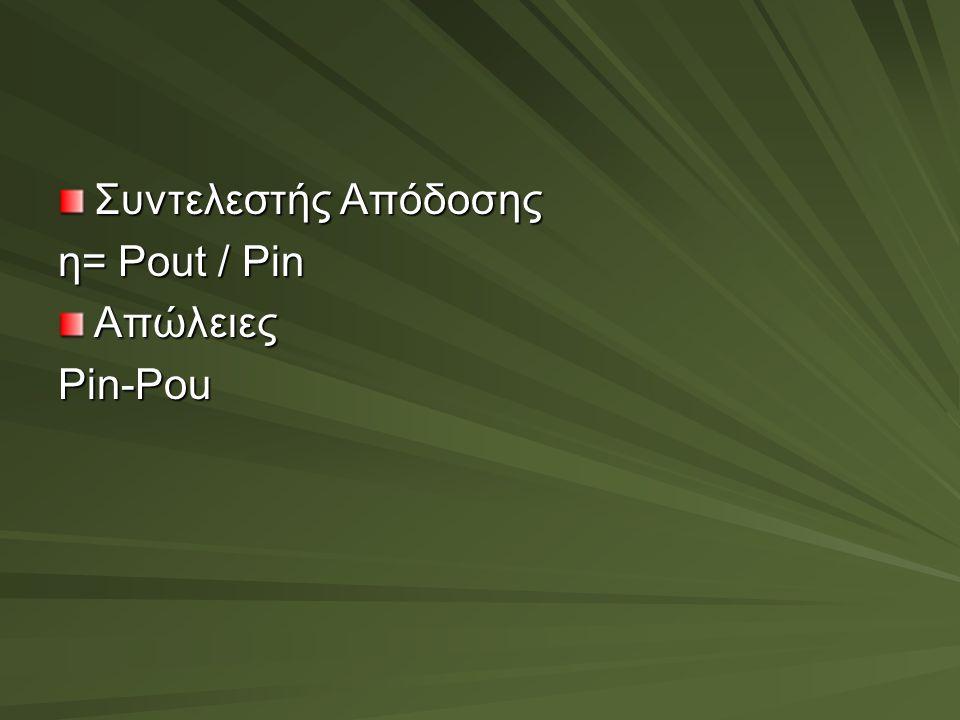 Συντελεστής Απόδοσης η= Pout / Pin ΑπώλειεςPin-Pou