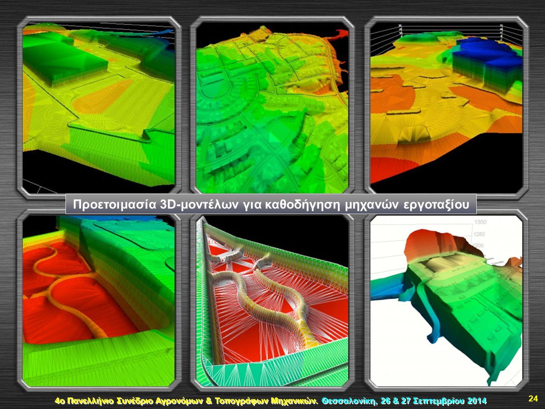 Προετοιμασία 3D-μοντέλων για καθοδήγηση μηχανών εργοταξίου 24 4ο Πανελλήνιο Συνέδριο Αγρονόμων & Τοπογράφων Μηχανικών. Θεσσαλονίκη, 26 & 27 Σεπτεμβρίο